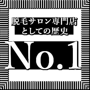 脱毛サロン専門店としての歴史No.1