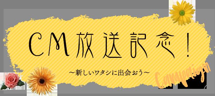 CM放送記念