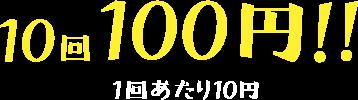 両脇脱毛10回100円