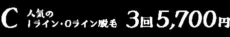 人気の Iライン・Oライン脱毛 3回5,700円